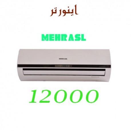 کولر گازی 12000 مهراصل اینورتر مدل INV12