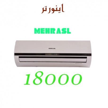 کولر گازی 18000 مهراصل اینورتر مدل INV18
