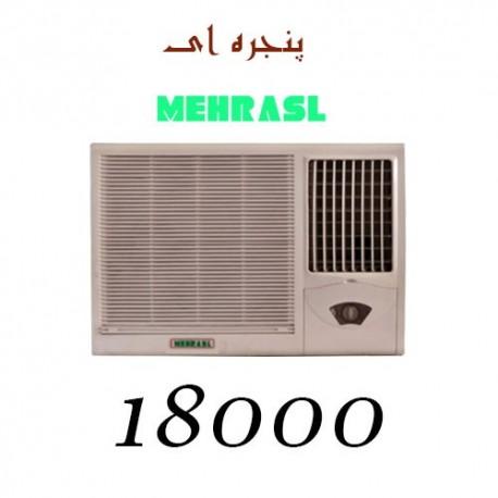 کولر گازی 18000 مهراصل سرد پنجره ای کنترل دار