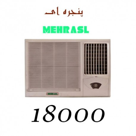 کولر گازی 18000 مهراصل سرد پنجره ای دستی بدون کنترل