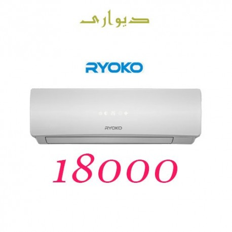 کولر گازی 18000 ریوکو دیواری مدل RT18HW/KA
