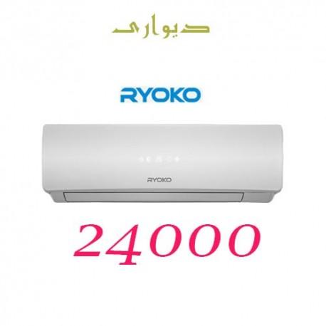 کولر گازی 24000 ریوکو دیواری مدل RT25HW/KA