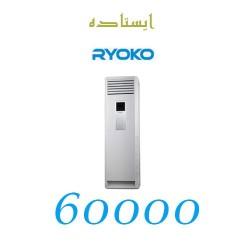 کولر گازی 60000 ریوکو ایستاده مدل RT60FHW/C