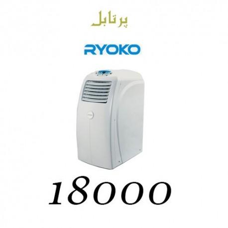 کولر گازی 18000 ریوکو پرتابل مدل RT18PCW/D