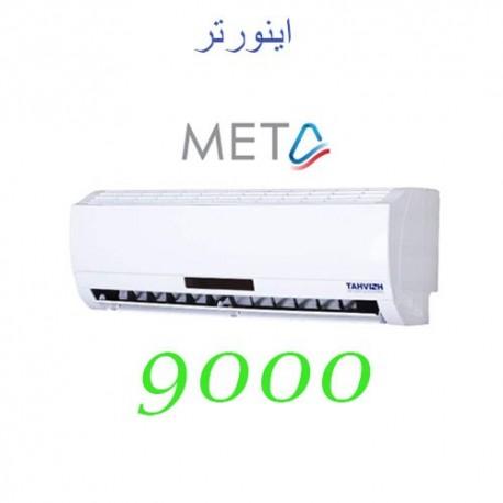 کولر گازی 9000 تهویه اینورتر مدل TWS-N09-H21