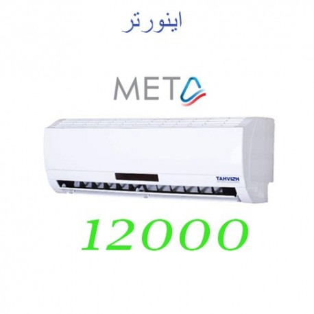 کولر گازی 12000 تهویه اینورتر مدل TWS-N12-H21