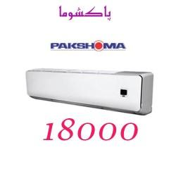 کولر گازی 18000 پاکشوما دیواری مدل GC-181HCRO
