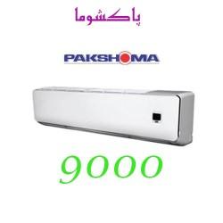 کولر گازی 9000 پاکشوما اینورتر مدل GCP-091HCRI