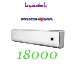 کولر گازی 18000 پاکشوما اینورتر GCP-181HCRI