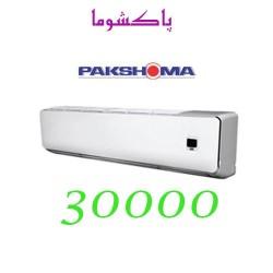 کولر گازی 30000 پاکشوما اینورتر GCP-301HCRI