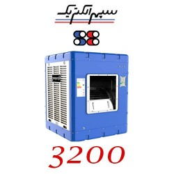 کولر آبی 3200 سپهرالکتریک مدل SE320