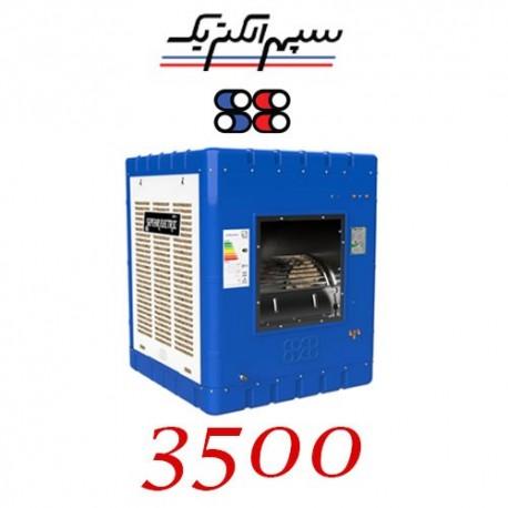 کولر آبی 3500 سپهرالکتریک مدل SE350