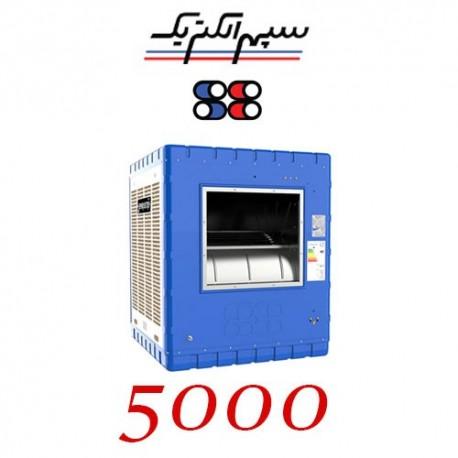 کولر آبی 5000 سپهرالکتریک مدل SE500