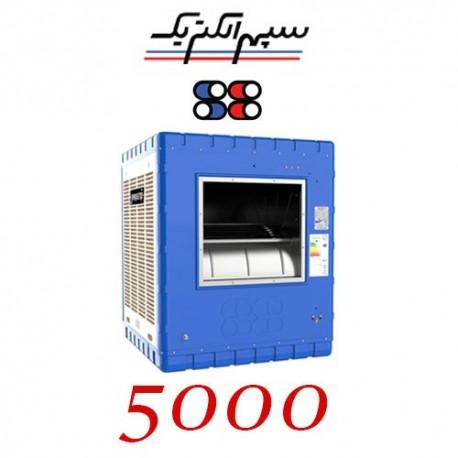 کولر آبی 5000 سپهرالکتریک مدل SE500-B