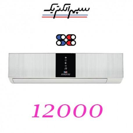 کولر گازی 12000 سپهرالکتریک مدل SE-12CA