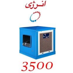کولر آبی 3500 انرژی مدل EC0350 سلولزی رو به رو زن