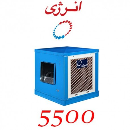 کولر آبی 5500 انرژی EC0550 سلولزی رو به رو زن