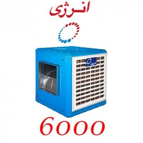 کولر آبی 6000 انرژی EC0600 سلولزی پالا رو به رو زن