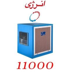 کولر آبی 11000 انرژی EC1100 سلولزی رو به رو زن