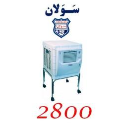 کولر آبی پرتابل 2800 مدل SA28