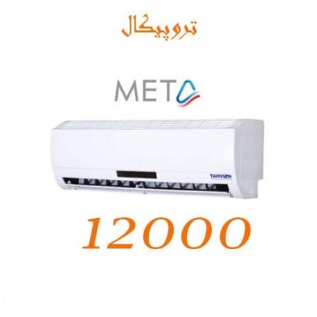 کولر گازی 12000 تهویه تروپیکال مدل TWS-T12-H21