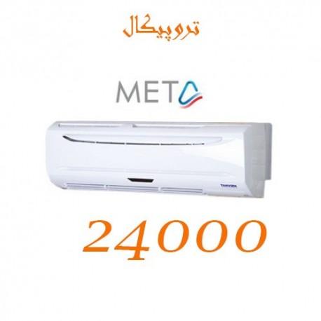 کولر گازی 24000 تهویه تروپیکال مدل TWS-T24-H21