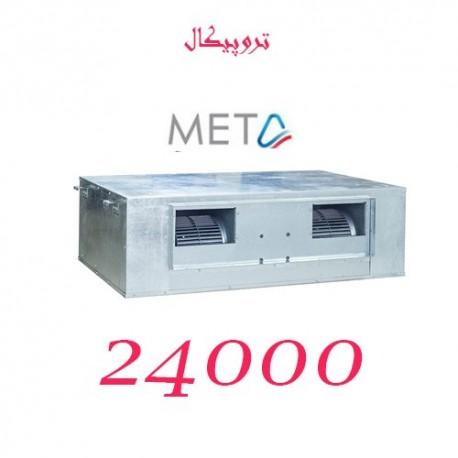 داکت اسپلیت کانالی 24000 تهویه مدل TDS-FIRM-24-T