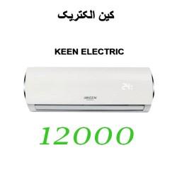 کولر گازی 12000 کین الکتریک اینورتر