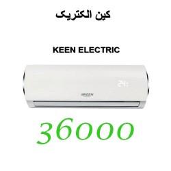 کولر گازی 36000 کین الکتریک اینورتر
