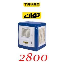 کولر آبی پرتابل 2800 توان مدل TG28