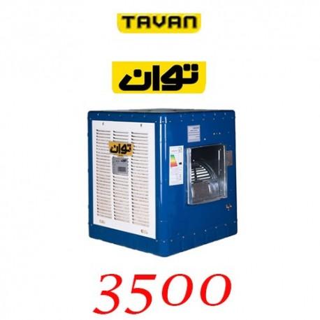 کولر آبی 3500 توان