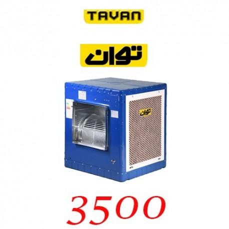 کولر آبی سلولزی 3500 توان