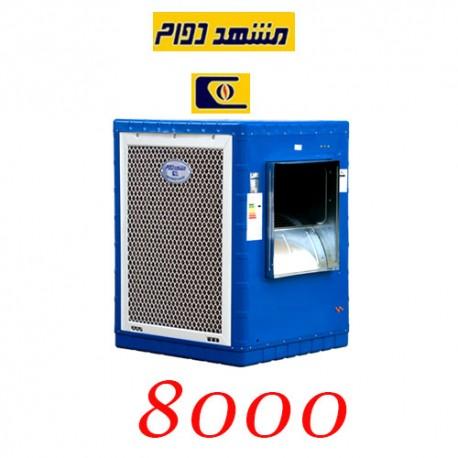 کولر آبی سلولزی 8000 مشهد دوام