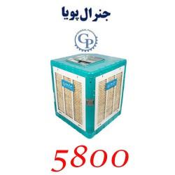 کولر آبی 5800 جنرال پویا