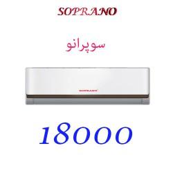 کولر گازی پیستونی 18000 سوپرانو
