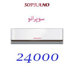 کولر گازی پیستونی 24000 سوپرانو