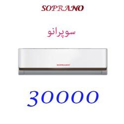 کولر گازی پیستونی 30000 سوپرانو