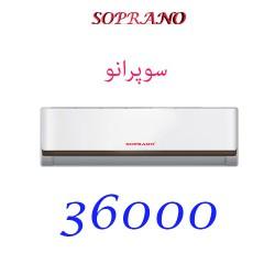 کولر گازی پیستونی 36000 سوپرانو