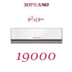 کولر گازی 14000 سوپرانو T3