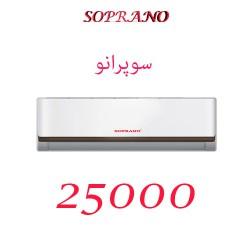 کولر گازی 25000 سوپرانو T3