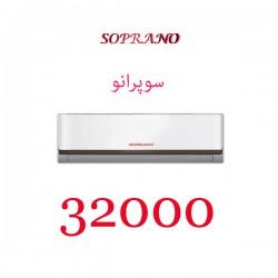 کولر گازی 32000 سوپرانو T3