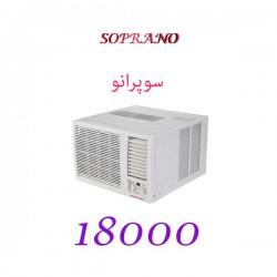 کولر گازی پنجره ای 18000 سوپرانو